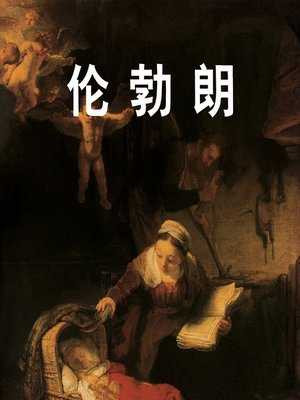 cover image of 伦勃朗